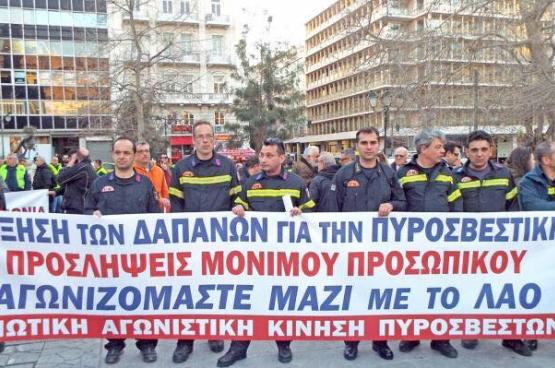 Les pompiers grecs ont déjà revendiqué plus de budget et plus de personnel. « Nous nous battons avec le peuple », est-il écrit en bas de la banderole. (Photo 902.gr)